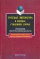 Русская литература в оценках,суждениях,спорах